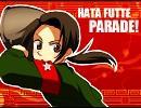 はたふってパレード 中国(捏造)ver 歌ってみた! thumbnail