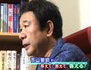 【青山繁晴】情報流通とインテリジェンス機関[桜H22/6/25] thumbnail