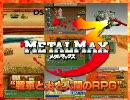 【DS】戦車と犬と人間のRPG メタルマックス3 PV【2010年 期待の新作】 thumbnail