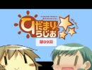 【ラジオ】ひだまりスケッチ ひだまりらじお×☆☆☆ 第9回 thumbnail