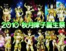 """""""Ritsuko's Birthday Medley"""""""