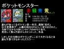ポケモンの歴史10年をBGMで振り返る【初代編】