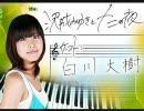 沢城みゆきと12の夜 #14 (2010.06.26) thumbnail