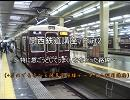 関西鉄道講座 Part2 特に急ごうとしてう