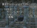 【SW2.0】朝までセッションしてたのに…16缶目 セッション8-2【im@s】