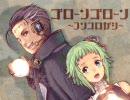 【GUMI×Big-AL】ゴローンゴローン~フンコロガシ~【オリジナル曲やで】