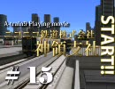 【A列車で行こう9】ニコニコ鉄道神領支社開発史 #15 thumbnail
