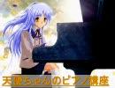 【ニコニコ動画】天使ちゃんのピアノ講座【初心者向け】(楽譜付)を解析してみた