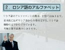 【ニコニコ動画】【РУССКИЙ】 ロシア語講座 【入門編】を解析してみた