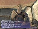 【Mission】FFXI Treasures of Aht Urhgan その39 FF11【ネタばれ】