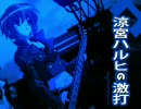 涼宮ハルヒの激打(Blue)