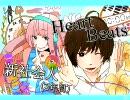 【新社会人は】Heart Beats【けろけろけろっぴ】 thumbnail