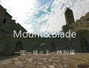 【Mount&Blade】一国一城の主 特別編 (単発)【NE V.0585】
