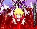 Fate:Rebirth 歌ってみた【けったろ×amu×ベェェェェジュ】 thumbnail