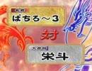 三国志大戦 大将星番外編 ぱちろ~3VS栄斗