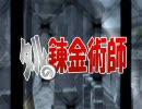 【パロディ】タルの錬金術師【FF11】