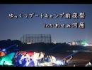 【ニコニコ動画】【かわせみ】ゆっくりブートキャンプ前夜祭に行ってきたよ!【難民】を解析してみた