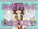 【東方手書き】 東方星屑譚 第二話 その2 【ジョジョ】 thumbnail