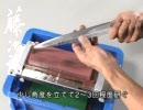 【ニコニコ動画】職人が教える、包丁研ぎの神髄。<2/2>を解析してみた