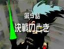 ロックマンXコマンドミッション 第9話 「決戦のとき」 前