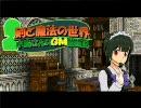 【ニコニコ動画】【卓M@s】続・小鳥さんのGM奮闘記 Session12-3【ソードワールド2.0】を解析してみた