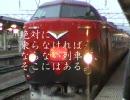 【磐越西線】485系あかべぇ 特急あいづ号