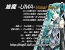 【初音ミク】雄魔 -UMA-【オリジナル曲】