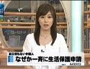 中国人48名来日直後に生活保護申請/平松大阪市長の談話
