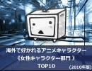 【ニコニコ動画】【2010年版】海外で好かれている女性アニメキャラクターTOP10