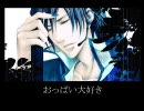 【KAITO】おっぱい大好き【オリジナル曲】