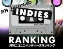 【ニコニコ動画】月刊ニコニコインディーズランキング #3 [2010年6月-7月]を解析してみた
