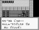 SaGa2秘宝伝説 第五世界