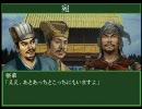 【三国志Ⅸ】 劉度が歴史を修正するようです その36
