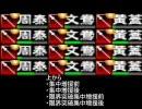 【初回】三国志大戦3 呉単大流星で覇者を目指す Vol.1