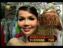 Thailand's Hottest Ladyboys part2