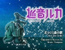 【巡音ルカ】「まっくら森の歌」谷山浩子【カバー曲】