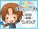 【APヘタリア】はじめてのかいがい3-前編【伊旅行記】 thumbnail