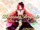 【東方UTAU】Phantasm Brigade【波音リツ