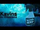 【ニコニコ動画】【音ゲーMAD】Kavins【カビキラー×Evans】を解析してみた