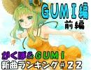 がくぽ&GUMI新曲ランキング#22 GUMI編【前編】