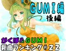 がくぽ&GUMI新曲ランキング#22 GUMI編【後編】