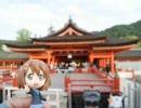【ニコニコ動画】ニート卒業への日本一周の旅22(広島県~島根県)を解析してみた