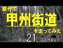 【ニコニコ動画】原付で甲州街道を走ってみた(その21)小仏峠西坂3を解析してみた