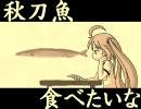 【秋サンマ】アキノヤマゴエPV1【横スクロールアクションゲーム】