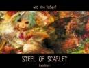 【ニコニコ動画】東方アレンジ曲 『Steel of Scarlet』を解析してみた