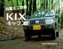 日産ミニ四駆KIX(キックス)CM