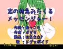 【ニコカラ】恋の特急みらくるメッセンジャー!【GUMI】