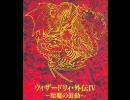 【Wizardry】 ウィザードリィ・外伝IV ドラマCD [胎魔の鼓動] 第1景~第2景