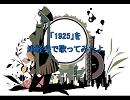 1925を津軽弁で歌ってみたよ