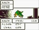〔DQ1〕温泉とアレ〔ゲームボーイカラー版〕